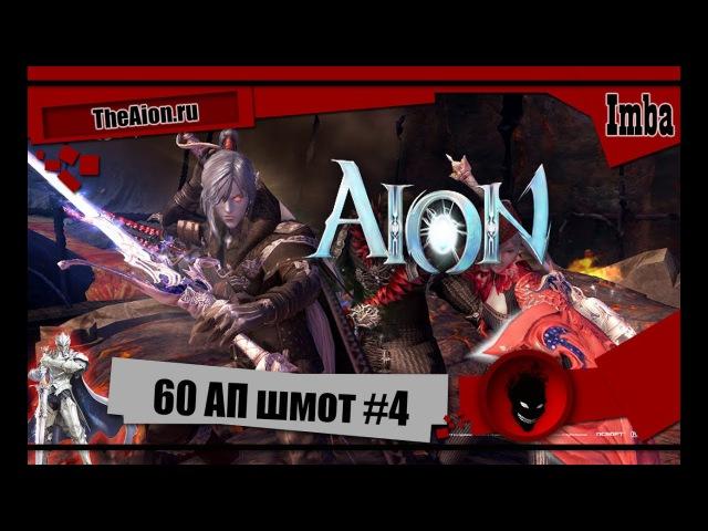🔴 The Aion [3.0]: Фулл 60-й АП СЕТ - Рукой подать 4