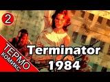 Термо Комикс - Terminator 1984-2 ОБЪЕКТ обзор комикса по терминатору, Сара Коннор, Кайл Риз