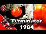 Термо Комикс - Terminator 1984-3 ОБЪЕКТ обзор про терминатора, Сара Коннор, Кайл Риз, Бен Оливер