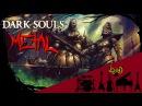 Dark Souls Ornstein Smough Intense Symphonic Metal Cover