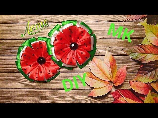 Мастер класс летние резинки Арбузы Master class bows watermelon O assistente ,fitas de melancia
