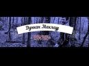 Freak2Show Дункан Маклауд - БИЧЬ