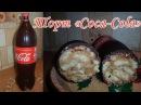 🎂Торт Кока Кола. Торт бутылка Coca Cola бисквитный со сгущенкой👏