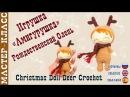 Новогодняя игрушка амигуруми Амигурушка Рождественский Олень крючком. Урок 35. Мастер класс