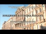 Введение в специальность психоаналитик, лектор Баранов Юрий Александрович