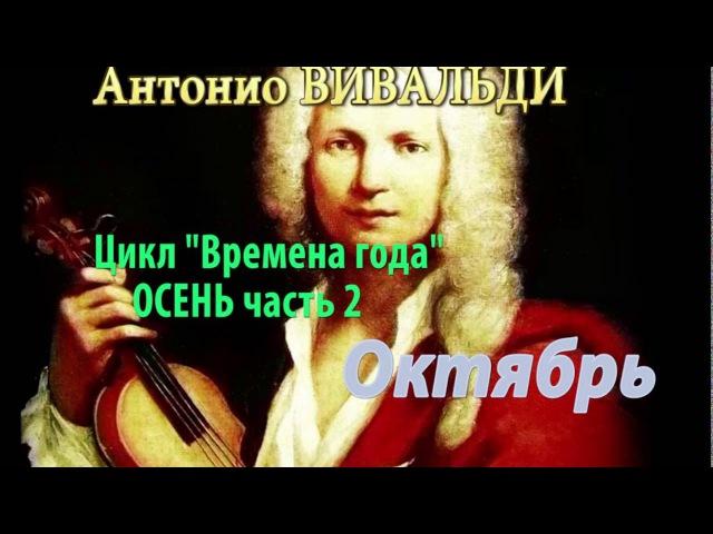 Антонио Вивальди цикл Времена года ОСЕНЬ часть 2: Октябрь