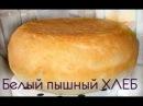 Рецепт домашнего хлеба Пышный белый хлеб в мультиварке