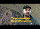 Шукач ТВ Таинственные ПаукиМайданы