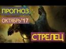 Гороскоп СТРЕЛЕЦ Октябрь 2017 год / Ведическая Астрология