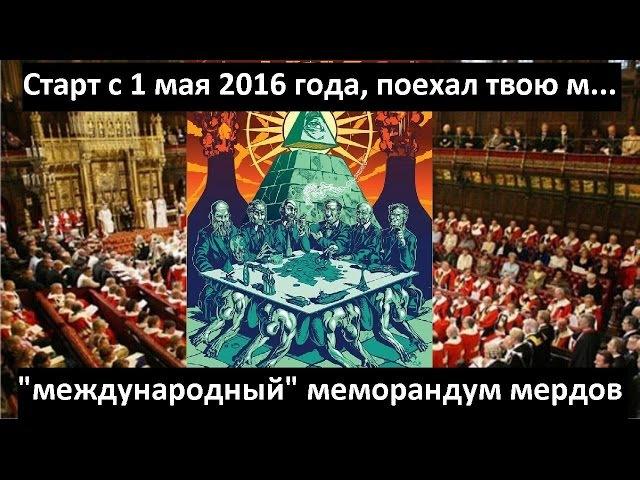 Шокирующий документ! Тайный международный меморандум, вступивший в силу с 1 мая 2...