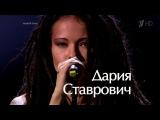 Дария Ставрович Круги наводе - Нокауты - Голос - Сезон 5