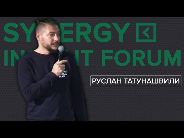 Руслан Татунашвили | Бизнес-дзен | SYNERGY INSIGHT FORUM 2017 | Университет СИНЕРГИЯ