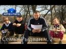 Семья Рыдван. Часть 2. Хата на тата. Сезон 5. Выпуск 4 от 19.09.16