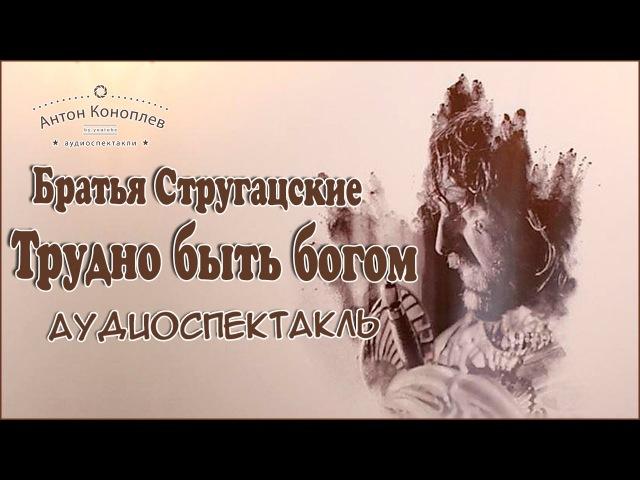 Трудно быть Богом - Братья Стругацкие аудиоспектакль фантастика