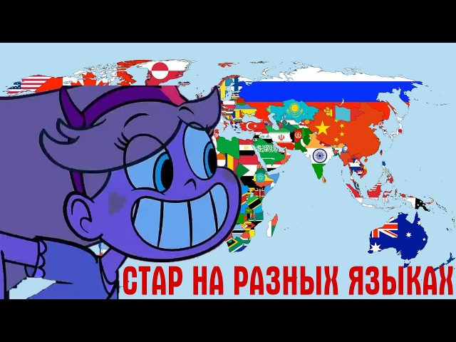 СТАР ПРОТИВ СИЛ ЗЛА НА РАЗНЫХ ЯЗЫКАХ/STAR VS THE FORCES OF EVIL IN DIFFERENT LANGUAGES