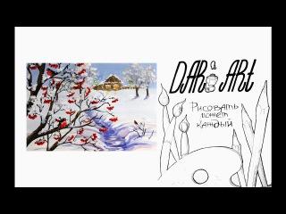 Для начинающих! Как нарисовать зиму гуашью! #Dari_Art