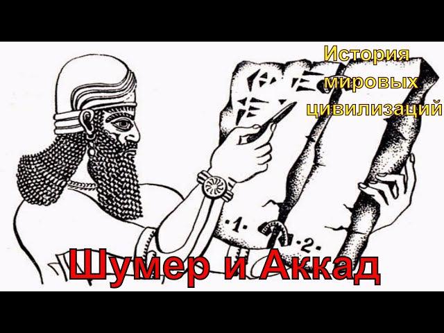 Шумер и Аккад (рус.) История мировых цивилизаций