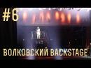 За железный занавес - Волковский BACKSTAGE 6