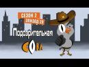 Подозрительная сова, 2 сезон, 20 серия