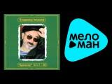 ВЛАДИМИР АСМОЛОВ - АДЮЛЬТЕР CD2 VLADIMIR ASMOLOV - ADYUL'TER CD2
