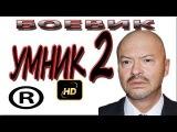УМНИК 2. Продолжение детективного боевика, русские новинки 2017