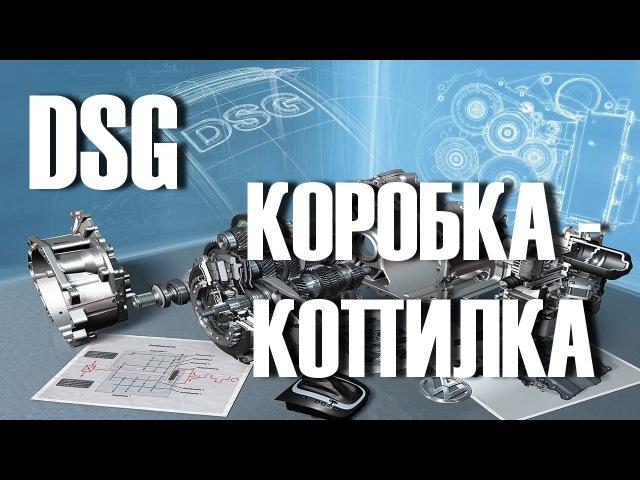 ДСГ DSG Преселективный робот VAG КОРОБКА или Копилка