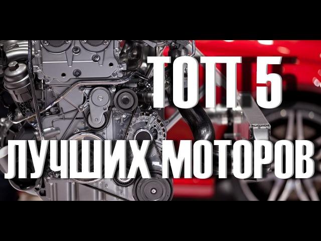 ТОП 5 ЛУЧШИХ МОТОРОВ VAG