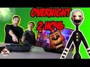 Папа РОБ и Ярик продолжают играть OverNight 2. Ночь 2!