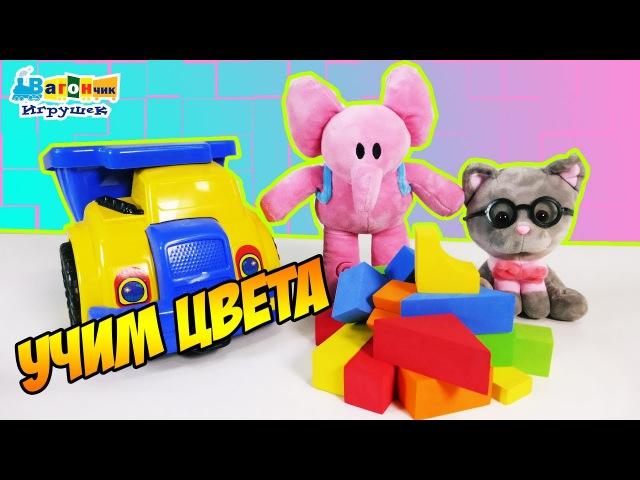 ИЗУЧАЕМ ЦВЕТА Ученый Кот Мур и Слониха Элли играют в разноцветные кубики Вагонч ...