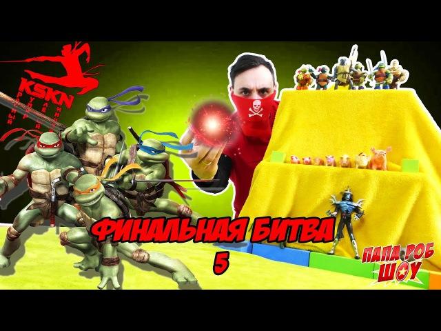 Красный Супер Клевый Ниндзя и ЧЕРЕПАШКИ Финальная Битва у Пирамиды силы Часть 5