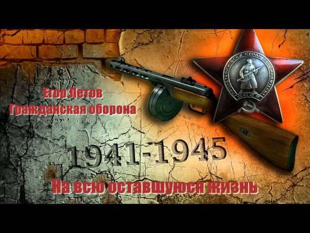 Егор Летов, Гражданская оборона - На всю оставшуюся жизнь