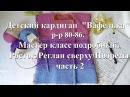 Детский кардиган спицами Вафелька р р 80 86 Мастер класс подробный Часть 2 Росток Реглан Подрезы