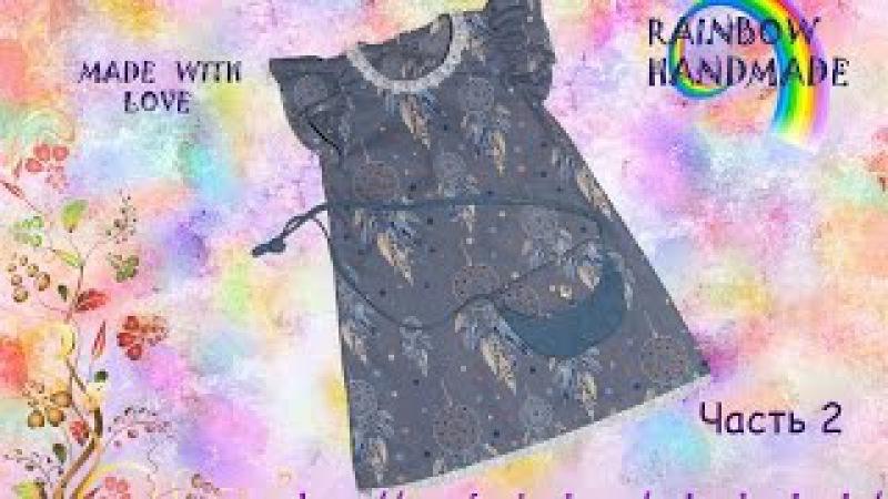 DIY: Часть 2 Как сшить платье для девочки/ How to sew a dress for girl