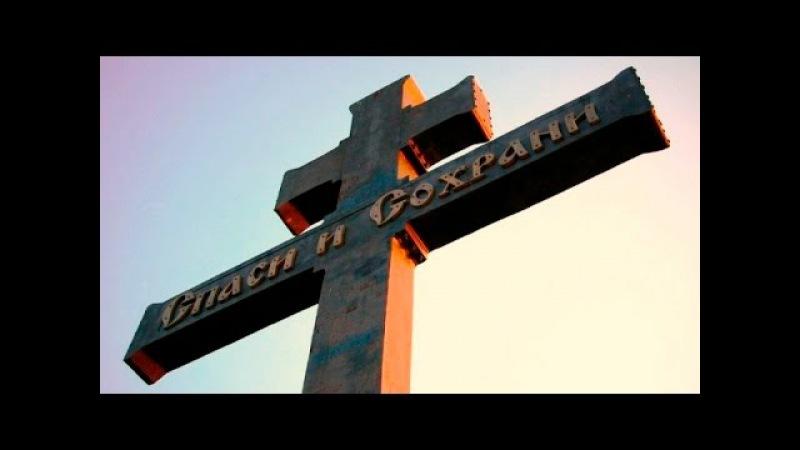 Поклонные кресты Прихопёрья.
