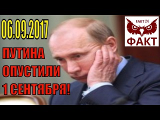 Путина опустили на всю страну! 1 сентября !