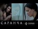 Саранча - Серия 4 - эротический триллер HD
