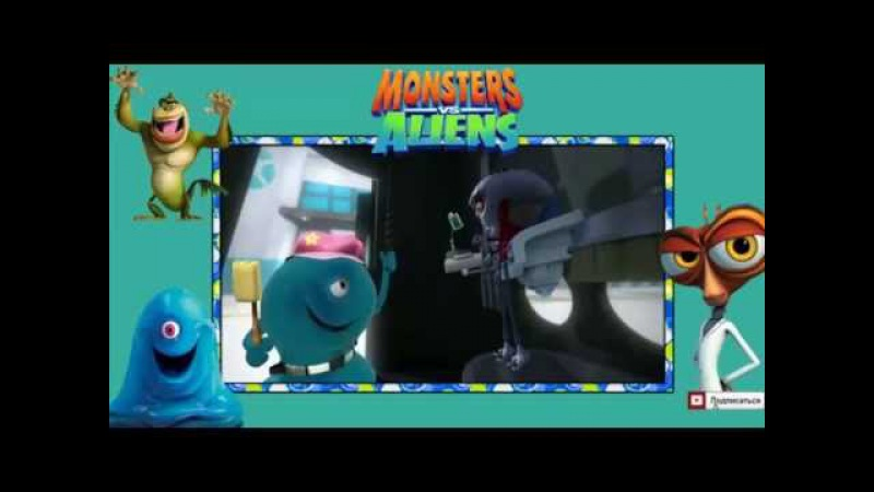 Монстры против Пришельцев сериал 2013 смотреть онлайн 4