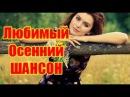 Вот это песни! Шикарный ШАНСОН 🥀 НОВИНКИ 🥀 Autumn Nature 🥀⚘🌷 Playlist Best Video Music HD 1080p