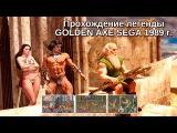 Полное прохождение Golden Axe 16BIT SEGA 1080p