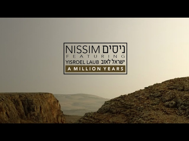 Nissim Black ft. Yisroel Laub - A Million Years