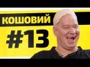 Євген Кошовий про ДНР і Brazzers   Чотке Шоу #13