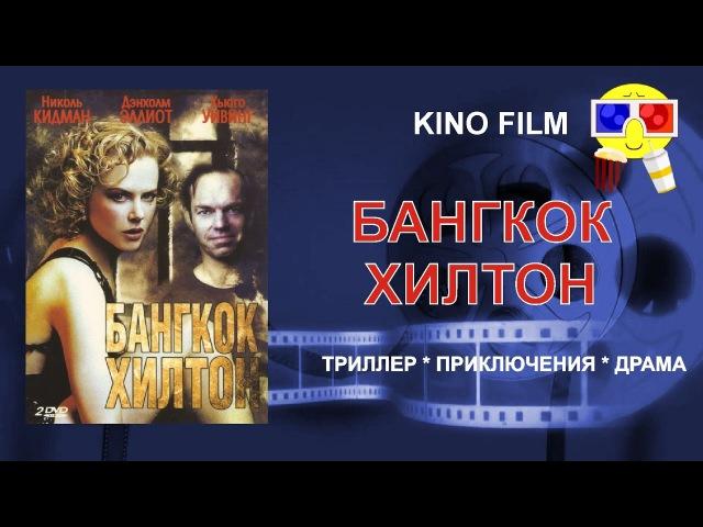 БАНГКОК ХИЛТОН. 1 часть
