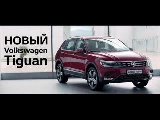 Если во время тест-драйва НОВЫЙ Volkswagen Tiguan резко сворачивает в лес и несется по раскисшей дороге в самую глушь, то это не