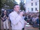 Михаил Круг Фраер 1999 г Тверь День города