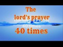 The Lord's prayer 40 times Отче наш на английском 40 раз the Jesus prayer