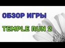 ОБЗОР ИГРЫ: Temple Run 2