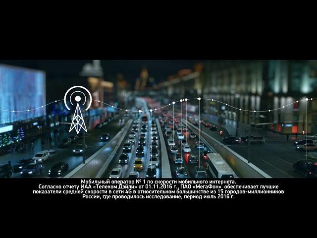 Реклама МегаФона (Стивен Сигал, пробки)