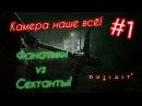 Outlast 2 - Прохождение - Часть 1 Где мы Сельские разборки религиозных Фанататиков ...