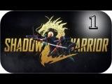 DUKE NUKEM НАШЕГО ВРЕМЕНИ - Shadow Warrior 2 #1