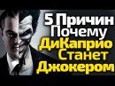 ТОП 5 ПРИЧИН Почему Ди Каприо СТАНЕТ ДЖОКЕРОМ Новости Кино